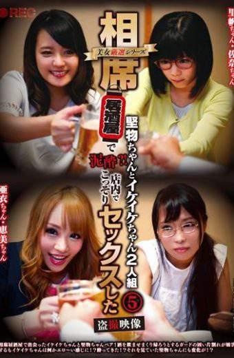POST-411 Beautiful Woman Carefully Selected Series Senkai Izakaya And Hardy Chan And Ikeike Chan 2 People Drunk !Voyeuristic Video Sexed Secretly Inside The Store 5