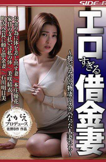 NSPS-642 Erotic Too Much Debt Wife Married Women Who Were Honestly Ambivalent Hugging