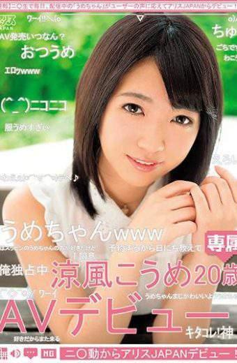 DVAJ-284 Alice JAPAN Debut From Ni Yoshida! Cool Breeze