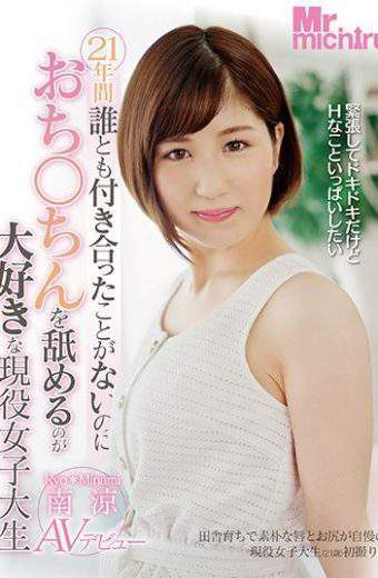 MIST-184 I Have Never Dated Anyone For 21 Years But I Love To Lick A Chance Active Girls' Universe Nanchi AV Debut