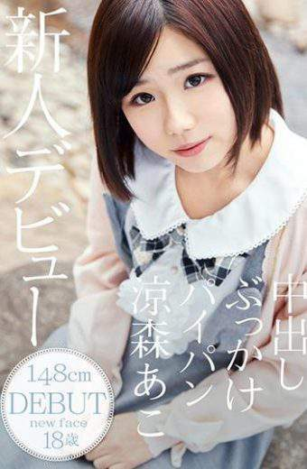 IBW-623 IBW-623z Rookie Debut Ako Suzumori 18 Years Old