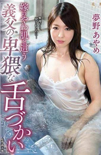 GUFU-002 GUFU-02 My Father-in-law Creates An Awkward Tongue On Her Daughter's Wife's Skin. Ayame Yumen