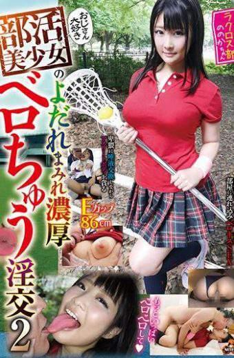 NITR-353 Isumi Nonoka Beautiful Girls