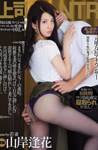 PRED-036 Yamagishi Aika Boss NTR