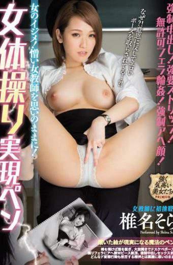 PRTD-009 Shiina Sora Female Teacher