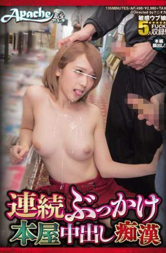 AP-498 Hayakawa Mizuki Shiina Sora Cum Inside