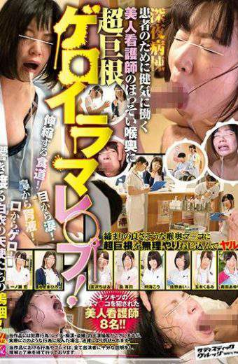 SVDVD-632 Beautiful Nurse Working Healthily