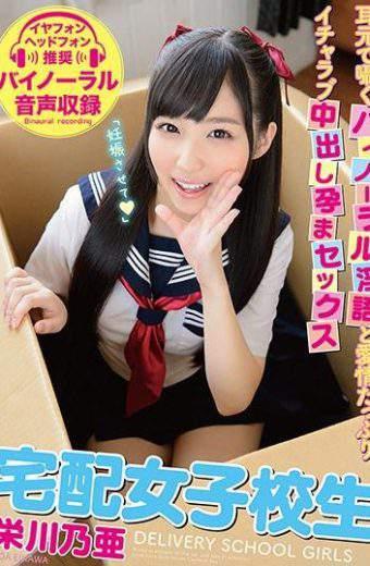 JKS-163 Eikawa Noa School Girls