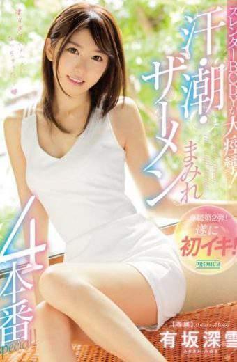 PRED-034 Arisaka Miyuki Slender BODY