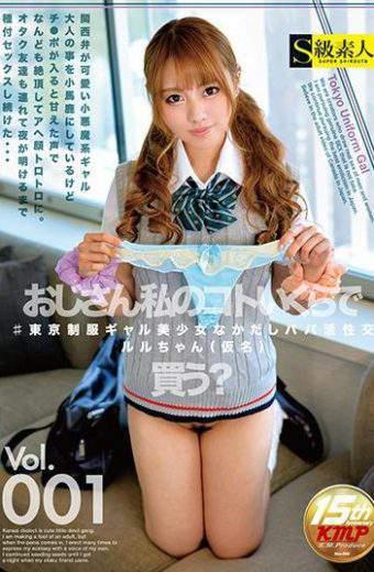 SABA-349 Uniform Pretty Girls Tokyo