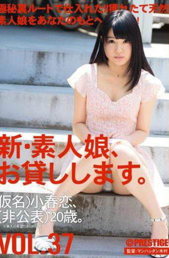 CHN-081 New Amateur Daughter VOL.37