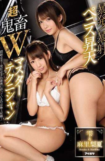IPX-067 Mari Rika Shizuku Violence
