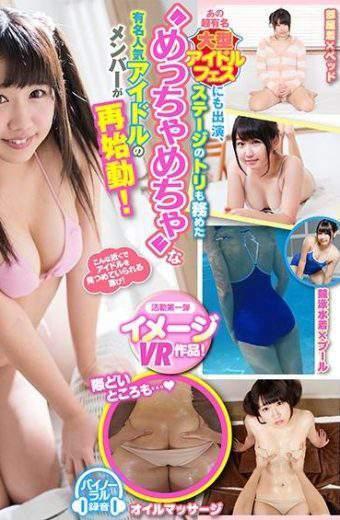 DSIVR001 3DSIVR-001 Aoyama Kiai Dream Peach VR