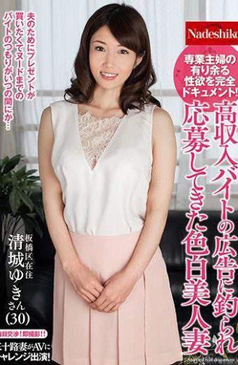 NATR-576 Kiyoshiro Yuki Beauty Woman