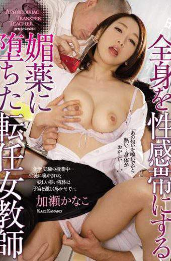 JUY-178 A Female Transferee Who Fell Into An Aphrodisiac That Makes The Whole Body An Erogenous Zone Kanase Kanako