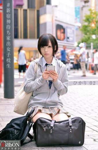ARBB-028 # Shinjuku God Waiting Runaway School Girls Hikari 02 Akira Inamura