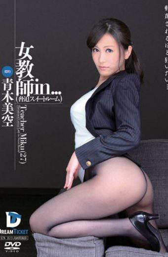 VDD-072 Teacher Miku suite room intimidation in … a female teacher 27