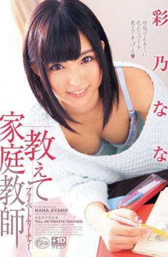 XVSR-066 Tutor Private Teacher To Tell Ayano Nana