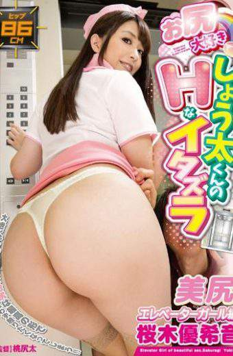 GVG-332 H Prank Yuki Sakuragi Sound Ass Love Quotient Kun