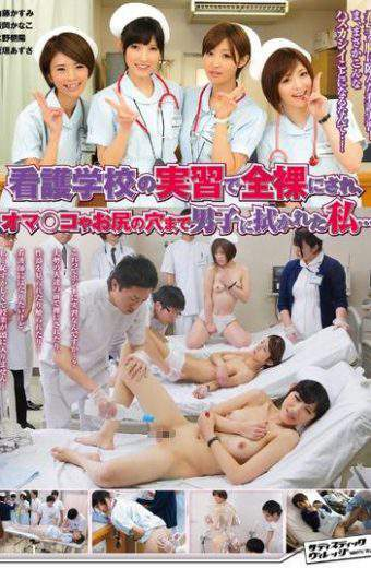 SVDVD-462 Is Naked In The Practice Of Nursing School I Was Wiped Boys To The Hole Of Oma Co And Ass …!