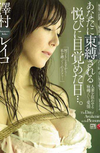JUX-923 The Day Of Awakening To The Joy That Is Bound To You …. Sawamura Reiko