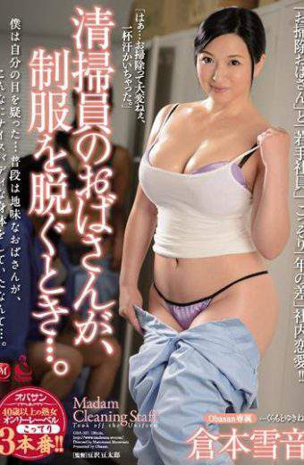 OBA-307 Aunt Of The Cleaning Staff Is When You Take Off The Uniform …. Kuramoto Yukion