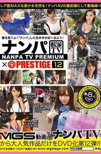NPV-016 Nanpa TV PRESTIGE PREMIUM 12 Big Fishing! !Eat Drunk Eight Excited Erotic Beauties! !