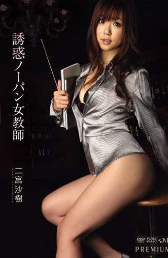 PGD-488 Female Teacher Temptation Panties Saki Ninomiya