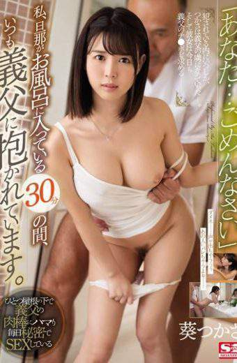 SSNI-154 You … I'm Sorry I Am Always Held By My Stepfather For 30 Minutes When My Husband Is Taking A Bath. Tsukasa Aoi