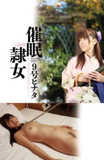 HSL-009 Hinata No. 9 Slave Girl Hypnosis