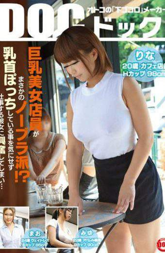 RDT-264 Busty Beauty Clerk Rainy Day No Bra Faction! it Will Excited Her To Work Without Worrying That You Are Nipples Raised Dot …