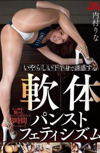 JUFD-366 Soft Body Pantyhose Fetish Uchimura Rina To Seduce An Obscene Lower Body