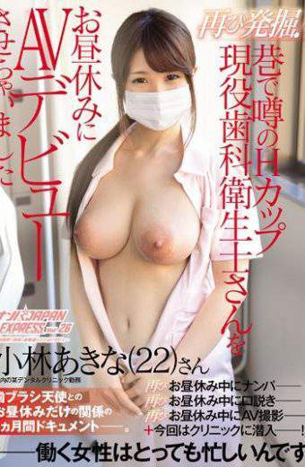 NNPJ-083 Again Excavation!Streets In Nampa Was I Have To AV Debut In H Cup Active Duty Dental Hygienist's The Lunch Break Of Rumor JAPAN EXPRESS Vol.26