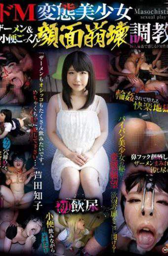 NITR-175 De M Transformation Pretty Semen And Piss Cum Face Collapse Torture Ashida Tomoko