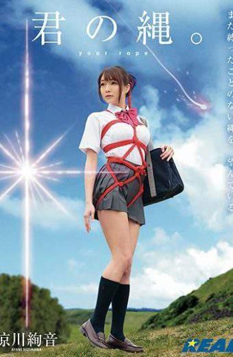 XRW-320 Your Rope. Suzukawa Ayane