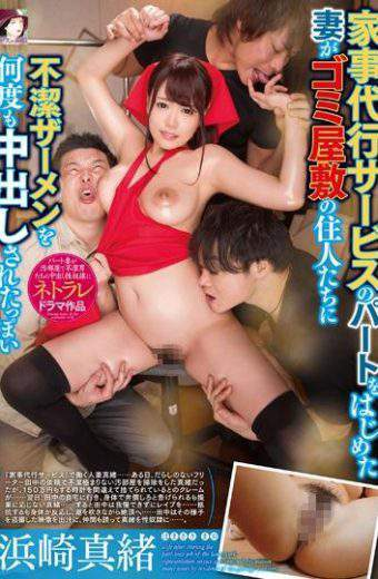 MRSS-051 Hisashi Hamasaki Who Seemed To Have Repeatedly Filthy Semen A Cumshot Of Her Household Residents In The Garbage House Including A Part Of Housekeeping Agent Service