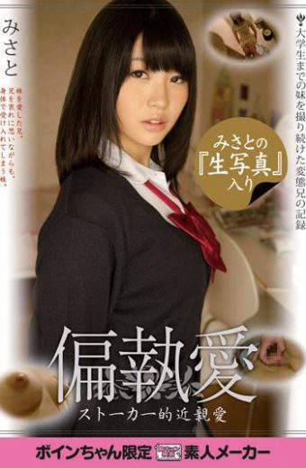 ALB-209 Misato Relatives Love Love A Paranoid Stalker