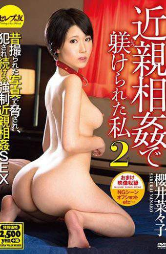 CEAD-243 Mr. Sakurai Nanako Who Was Disciplined By Incest