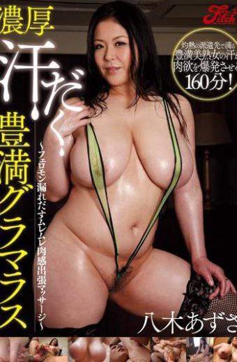 JUFD-398 Muremure Sensuousness Massage Business Trip – Yagi Azusa Leaking Thick Sweaty Voluptuous Glamorous-pheromone