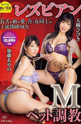 CESD-550 M Pet Trainer Lesbians Otsuki Hibiki Kato Ayano