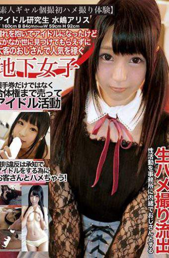 TPP-026 Amateur Gal Shoot First Gonzo Experience Idol Student Mizushima Alice