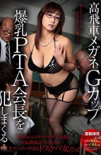 NITR-110 Spree Committed A Domineering Glasses G Cup Breasts PTA Chairman Miyabe Ryohana