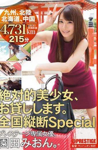 ABP-679 I Will Lend You An Absolute Beautiful Girl. Nationwide Longitudinal Special Kyushu Hokuriku Hokkaido Miaono Sonoda