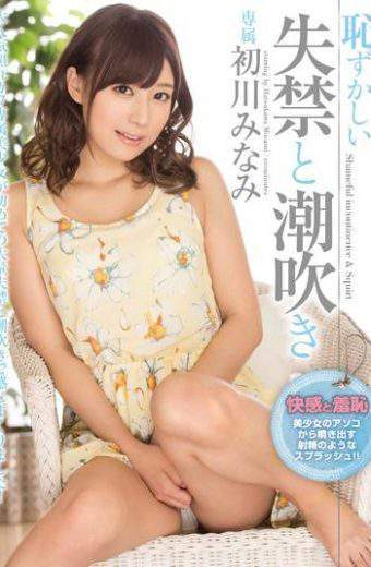 MIDE-217 Embarrassing Incontinence And Squirting Hatsukawa South