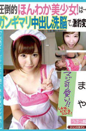 GENT-130 Overwhelmingly Very Beautiful Girl! Guki Mary Cum Shot Brainwashing Sudden Death! Do M Too Much … In A Sloppy Aha Face Slime And Love Juice Leaks! Well