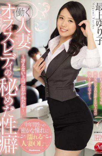 JUY-404 Worker's Wife Secret Habit Of Office Lady I Was Attracted To A Boss Who Is Not A Senior Yuriko Mogami