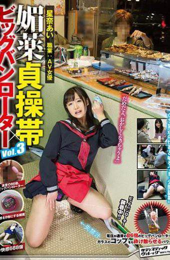 SVDVD-639 Aphrodisiac Chastity Belt X Big Bang Rotor Vol.3 Ara Ana Occupation AV Actress