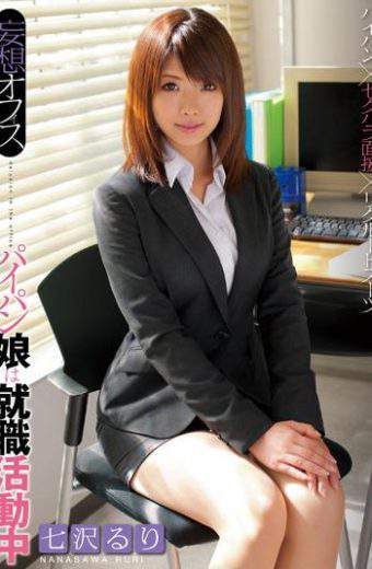 ADZ-283 Shaved Daughter Delusion Ruri Nanasawa Office In Job Hunting