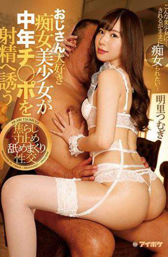 IPX-128 Uncle-loving Slutty Girl Invites Middle-aged Girls To Ejaculate Penalty Licking Ricking Fuck Meikato Tsumugi