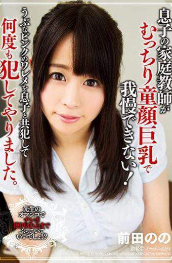DDK-135 Son Of A Tutor Can Not Settle For A Plump Baby Face Big Boobs!A Naive Pink Crack And Son And Accomplice Was Yari Committing Many Times. The Maeda